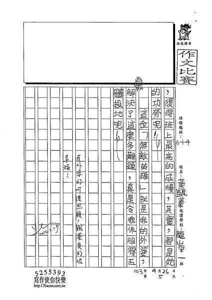 103W4405黃颽蓁 (3)