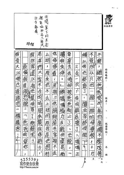 103W4405張佳閔 (2)