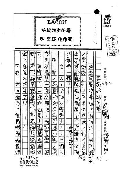 103W4405陳國淵 (1)