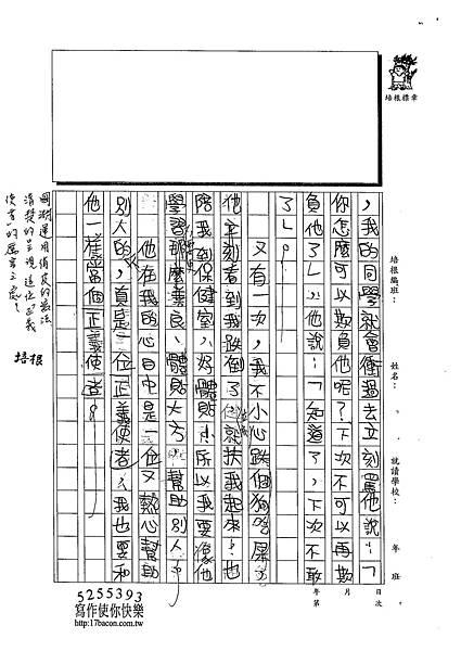 103W4405陳國淵 (2)
