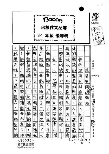 103W4405黃靖棻 (1)