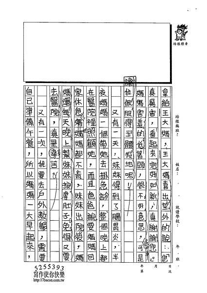 103W4405黃靖棻 (2)