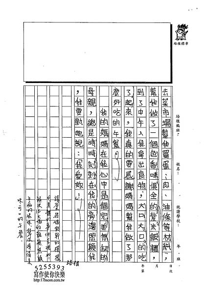 103W4405黃靖棻 (3)