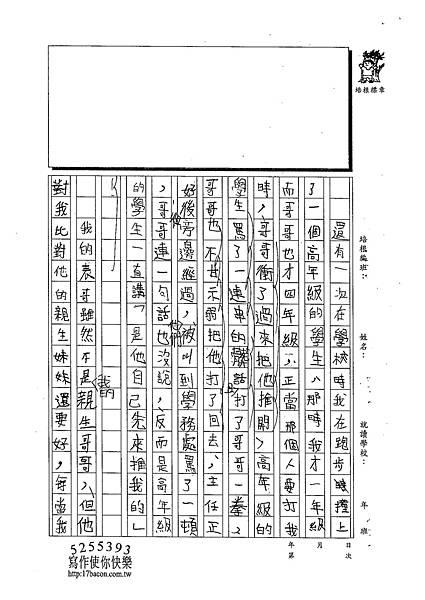 103W4405萬祐嘉 (2)