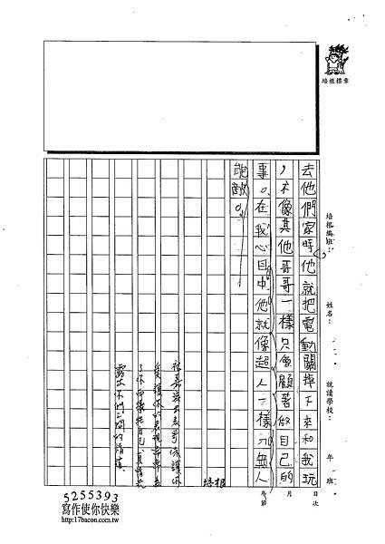 103W4405萬祐嘉 (3)
