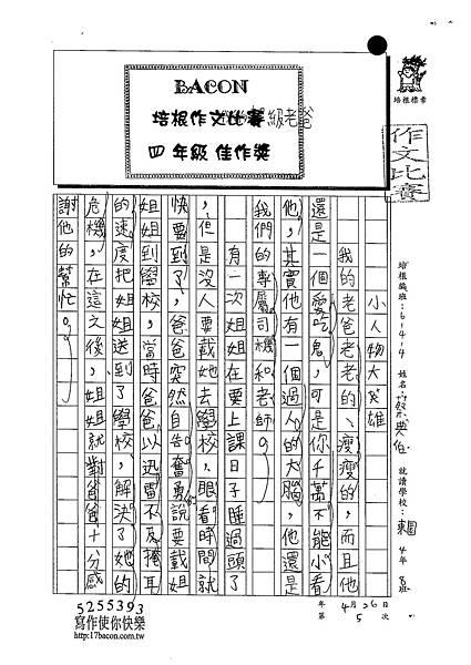 103W4405蔡典伯 (1)