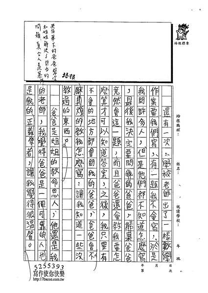 103W4405蔡典伯 (2)