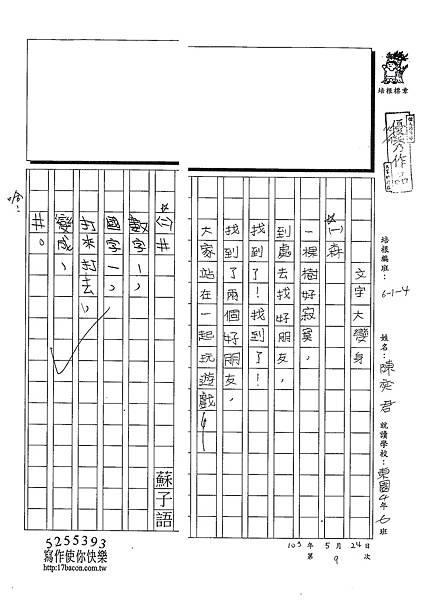陳奕君&蘇子語
