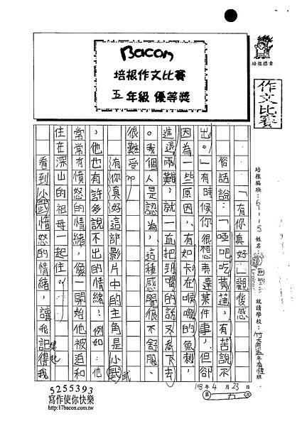 103W5405周莉蘋 (1)