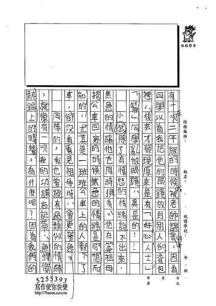 103W5405周莉蘋 (2)
