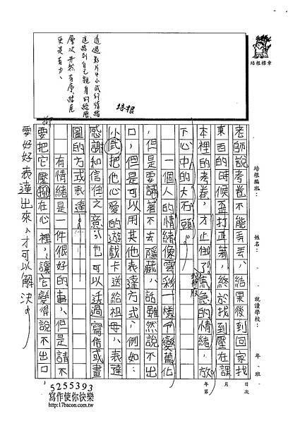 103W5405周莉蘋 (3)