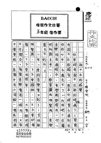 103W5405陳雲如 (1)
