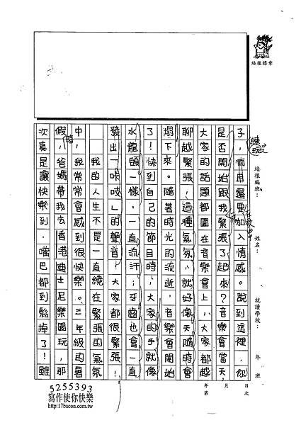 103W5405陳雲如 (2)