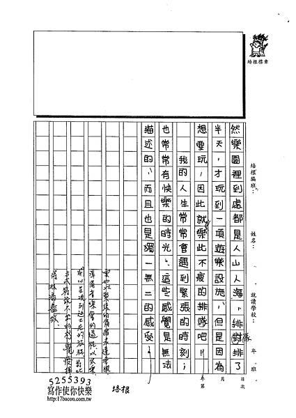 103W5405陳雲如 (3)