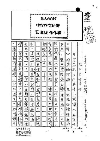 103W5405徐伊瑾 (1)