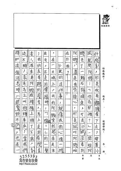 103W5405徐伊瑾 (2)