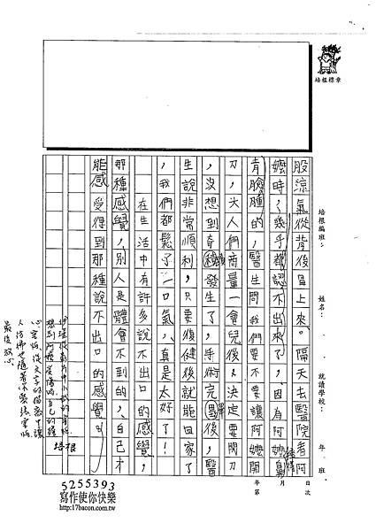 103W5405徐伊瑾 (3)