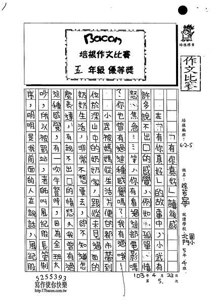 103W5405徐若寧 (1)