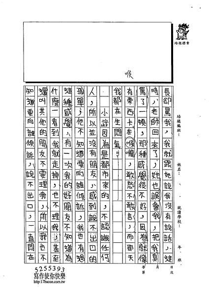 103W5405徐若寧 (2)
