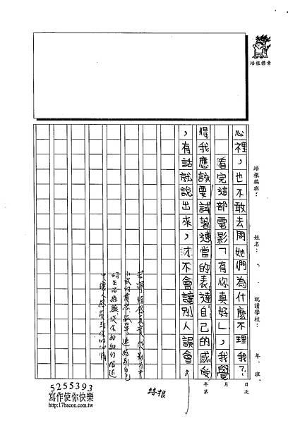 103W5405徐若寧 (3)