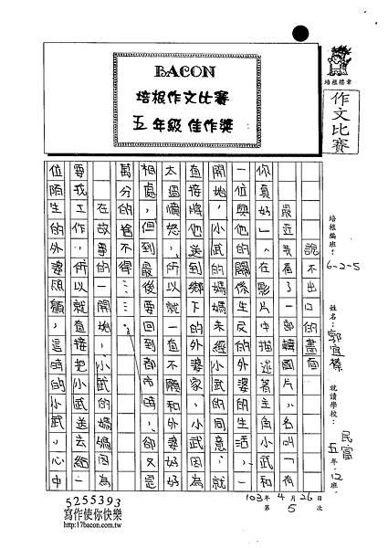103W5405郭宜榛 (1)