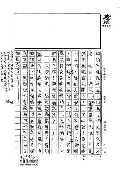 103W5405郭宜榛 (3)