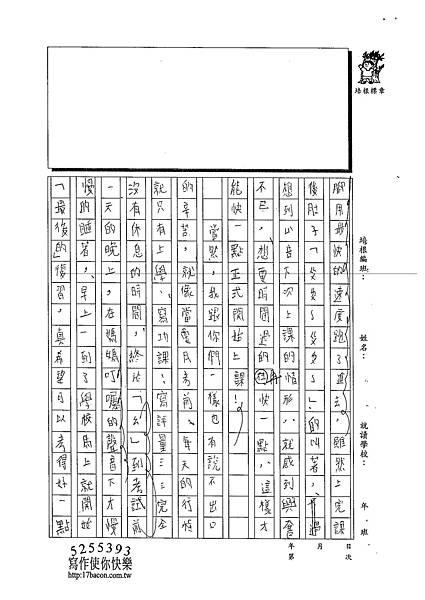 103W5405陳芷嫻 (2)