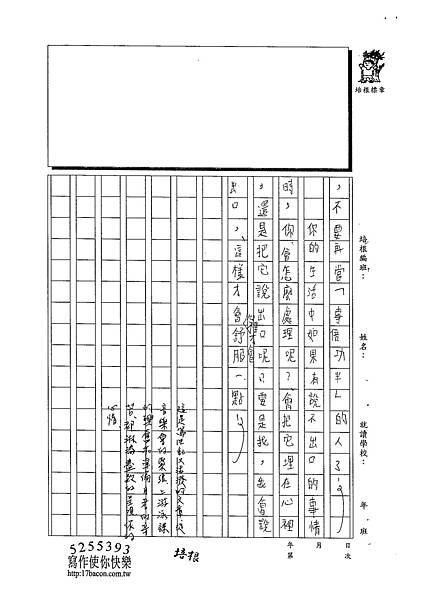 103W5405陳芷嫻 (3)
