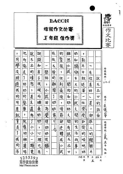 103W5405吳懷寧 (1)