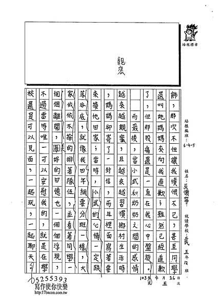 103W5405吳懷寧 (2)