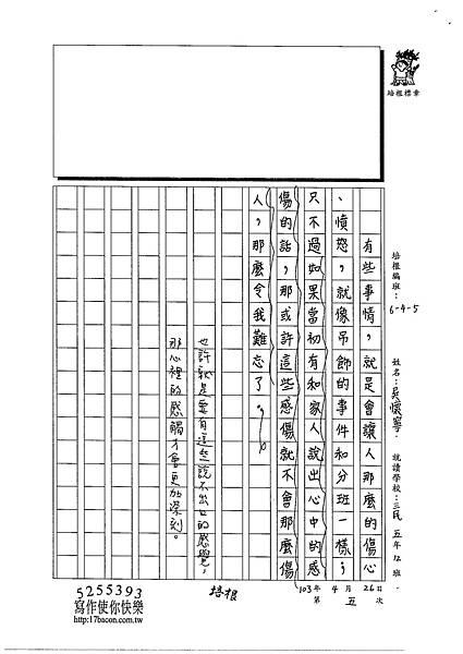 103W5405吳懷寧 (3)