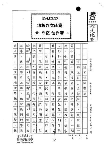 103W5405李孟真 (1)