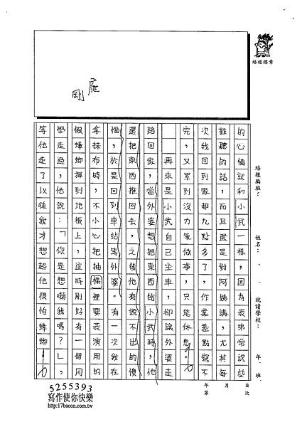 103W5405李孟真 (2)