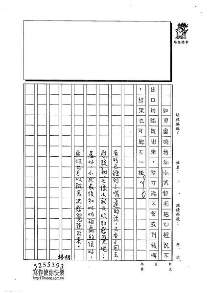 103W5405李孟真 (3)