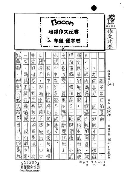 103W5405林欣樺 (1)