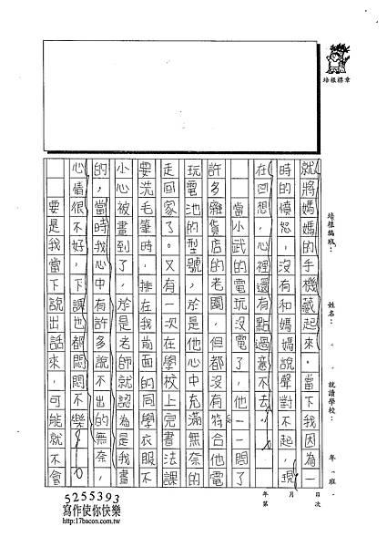 103W5405林欣樺 (2)