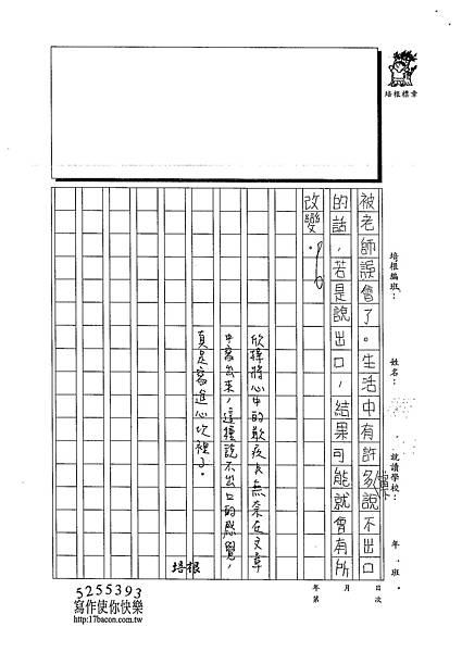 103W5405林欣樺 (3)