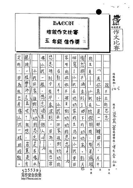103W5405梁宸葦 (1)