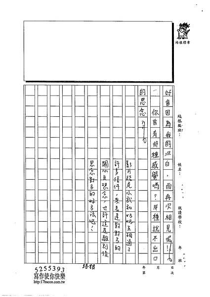 103W5405梁宸葦 (3)