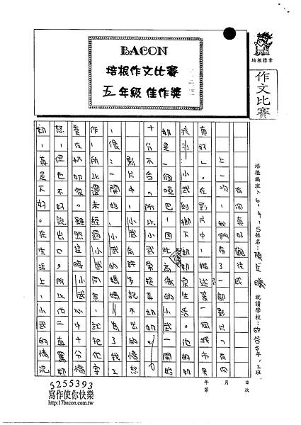 103W5405陳立曦 (1)