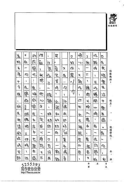 103W5405陳立曦 (2)