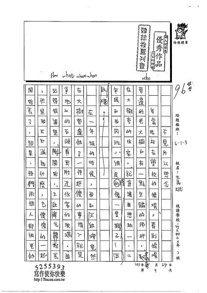 103W5409王禹斌 (1)