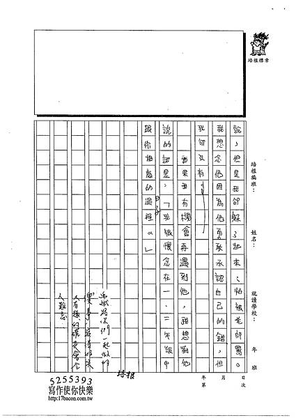 103W5409王禹斌 (3)