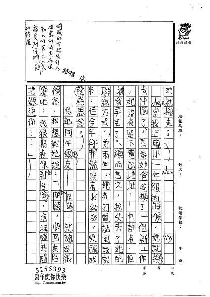 103W5409周莉蘋 (2)