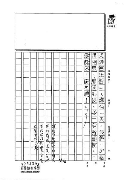 103W5409馬懷恩 (3)