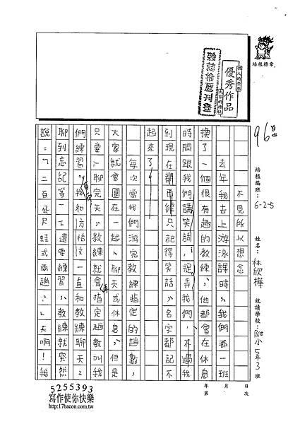 103W5409林欣樺 (1)