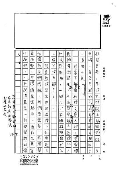 103W5409林欣樺 (2)