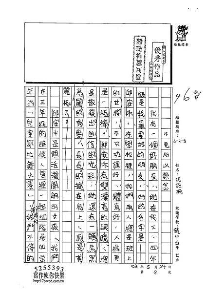103W5409胡銘珊 (1)