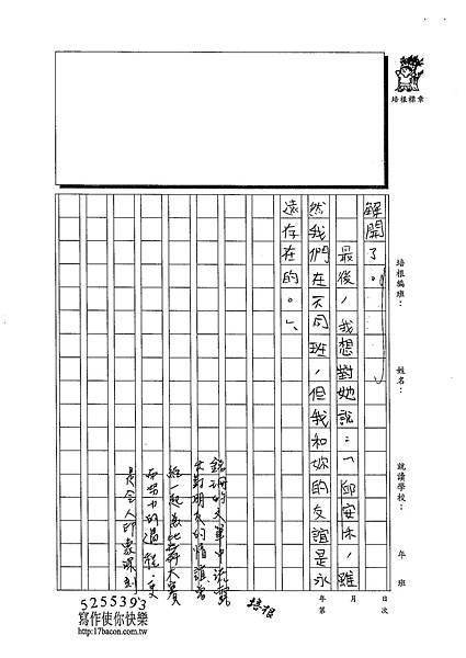 103W5409胡銘珊 (3)