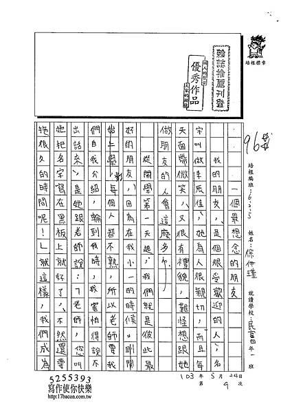 103W5409徐伊瑾 (1)